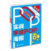 实战手绘POP海报.通信篇