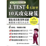 J.TEST10天攻克秘笈(4大题型,附一张光盘)