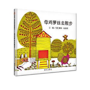 母鸡萝丝去散步精装新版少幼儿童宝宝小孩亲子情商启蒙童话绘本故事图画书籍0-3-6-8岁正版精装