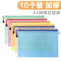 A4文件袋透明文件夹拉链袋档案袋塑料防水资料收纳袋学生考试文具网格袋试卷收纳整理分类