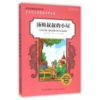 汤姆叔叔的小屋(阅读与写作提高版)/中小学生新课标经典必读