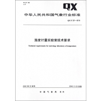温度计量实验室技术要求(QX\T321-2016)/中华人民共和国气象行业标准