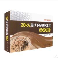 20kV及以下配电网工程估算指标(2016年版)