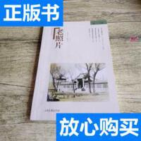 [二手旧书9成新]老照片(第118辑) /冯克力 山东画报出版社