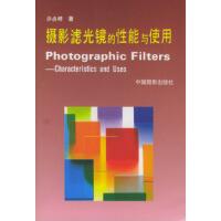 【二手书9成新】摄影滤光镜的性能与使用沙占祥9787800071836中国摄影出版社