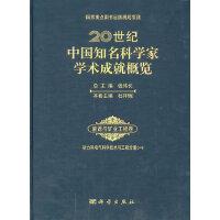 二十世纪中国知名科学家学术成就概览・能源与矿业工程卷・动力和电气科学技术与工程分册(一)
