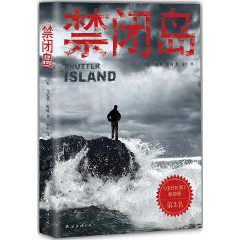 禁闭岛(pdf+txt+epub+azw3+mobi电子书在线阅读下载)