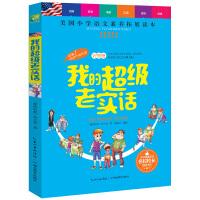 我的超级老实话 国际大奖儿童文学小说6-7-8-9-10岁读物?三四五六年级老师推荐阅读小学生课外书籍