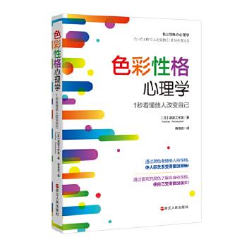 色彩性格心理学:1秒看懂他人改变自己 人手一本的色彩性格小词典,关于颜色、性格、情感、人际关系的全解答 立竿见影的性格分析方法 *实践性的心理分析技术 通过颜色看懂他人的性格,使人际关系变得更加顺畅!