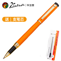 毕加索 PS-908宝珠笔 橙黄色笔杆0.5mm(另送宝珠笔芯1支) 签字笔 成人商务办公用学生练字书法笔 礼盒装 当