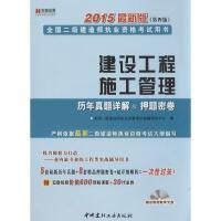 建设工程施工管理历年真题详解&押题密卷(*版,第4版)