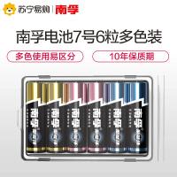 南孚电池 多色7号遥控器电池七号碱性儿童玩具电池鼠标干电池6粒