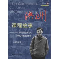 澳洲课程故事 福建教育出版社
