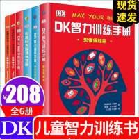 正版 全套6册DK儿童数学思维手册套装+DK大脑智力训练手册数学魔术师6-12岁小学生玩转数与形 揭秘数理图书有趣的科