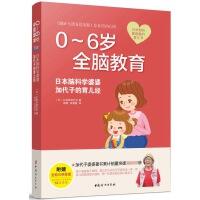 0-6岁全脑教育 中国妇女