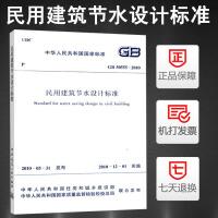 【官方正版】 GB50555-2010民用建筑节水设计标准