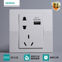 西门子开关插座面板悦动白色10a五5孔USB电源墙壁86型二三眼插座
