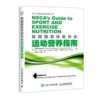 美国国家体能协会运动营养指南 美国国家体能协会 NSCA 运动营养学