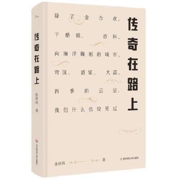 传奇在路上(精)书张佳玮华东师大正版g