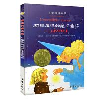 拉维尼亚的魔法指环 升级版 国际大奖小说系列 文学彩图 6-8-10-12岁青少年课外阅读故事书 四五六年级中小学生课