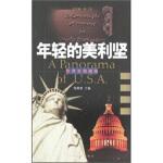 【新书店正版】年轻的美利坚 钱满素 上海文艺出版社 9787532121830