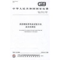 煤质颗粒活性炭试验方法 灰分的测定