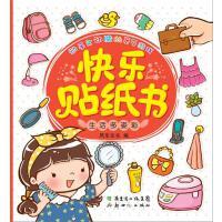 动手又动脑的亲子游戏・生活多姿彩(快乐贴纸书)