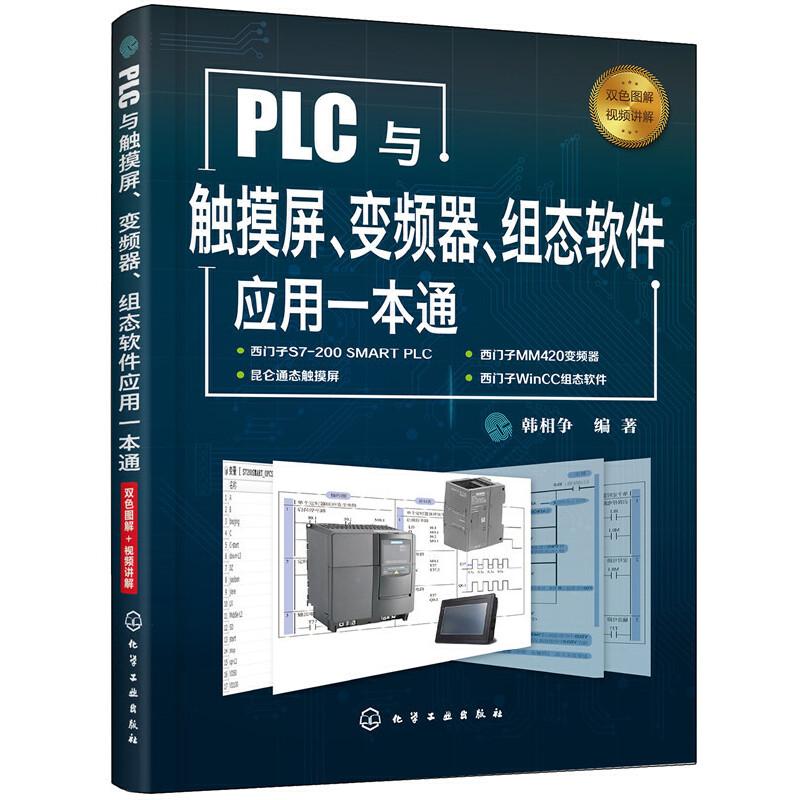 PLC与触摸屏、变频器、组态软件应用一本通 PLC综合应用,自动控制,电气自动化