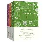 汪曾祺生活三书(《人间草木》《人间至味》《人间有戏》)