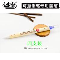 【当当自营】小白点文具 双头可擦复写笔MF602(4支装) 配可擦钢笔使用/一头擦一头写魔力蓝色中性笔改错修正魔笔 白