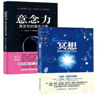 冥想+意念力 套装2册 冥想的力量 心灵修养 成功励志 潜意识心理学 霍金斯的作品 激发你的潜在力量