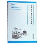 高中语文基础知识手册(修订本)