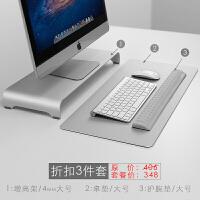 电脑显示器增高架 铝合金托架IMAC金属架 桌面键盘收纳笔记本底座 金属增高架+金属桌垫+记忆棉手托 折扣3件套