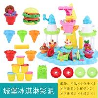 儿童橡皮泥模具工具套装手工制作冰淇淋雪糕机粘土彩泥玩具 冰淇淋城堡 新品