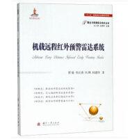 机载远程红外预警雷达系统,国防工业出版社,曹晨//李江勇//冯博//何建伟9787118114836
