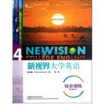 新视界大学英语综合训练4