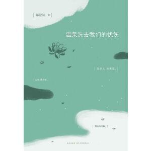 温泉洗去我们的忧伤(金鼎奖获奖作品,台湾文坛才女郝誉翔与你分享私密的成长经验,诚恳的人生告白!)