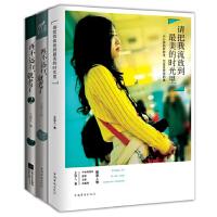 王泓人旅行三部曲(套装共三册)