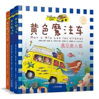 黄色魔法车:古埃及历险记+遇见美人鱼+黄色魔法车的秘密(套装3册)