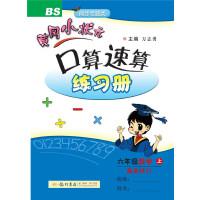 2019年秋季 黄冈小状元・口算速算 六年级数学(上)BS北师版
