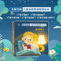 克服恐惧:儿童自我情绪管理绘本(套装5册)