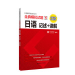 日本留学考试(EJU)全真模拟试题.日语:记述+读解