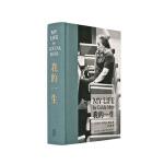 我的一生 /(梅厄夫人自传)精彩的人物传记,波澜壮阔的历史画卷 新星出版社