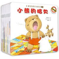 小熊宝宝绘本EQ系列全套12册 佐佐木洋子正版 小熊绘本0-3岁启蒙 幼儿生活习惯培养图书 淘气宝宝