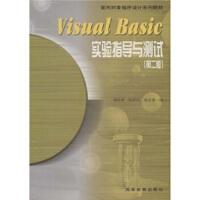 【二手书8成新】面向对象程序设计系列教材:Visual Basic实验指导与测试(第2版)(附) 龚沛曾 978704