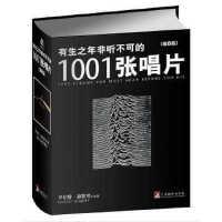 【新书店正版】有生之年非听不可的1001张唱片(第8版)(英国)罗伯特迪默里(Robert Dimery)978751