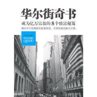 华尔街奇书:成为亿万富翁的8个致富秘笈 李问渠 武汉出版社 9787543055339