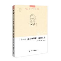 吕同六全集第五卷:意大利诗歌、经典文论