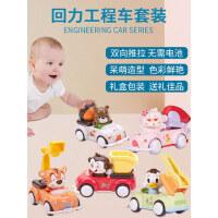 儿童节礼物工程回力玩具车车惯性耐摔小汽车套装1男孩女宝宝2-3岁