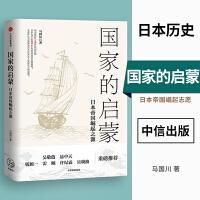 中信:国家的启蒙:日本帝国崛起之源